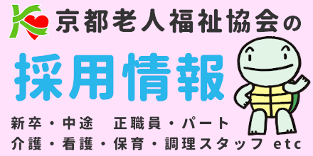 京都老人福祉協会, 採用情報, 新卒, 中途, 正職員, パート, 介護, 看護, 保育, 調理スタッフ