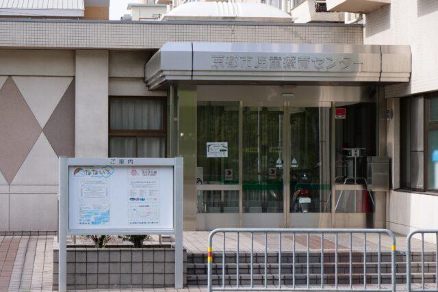 京都市児童療育センター「なないろ」